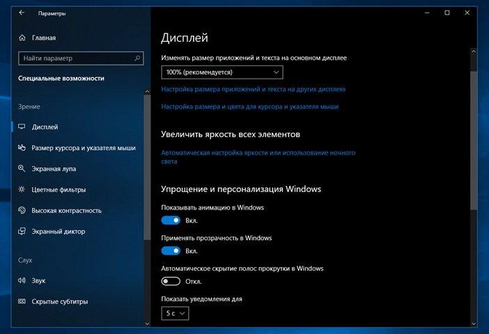 Windows 10 отключить анимацию и прозрачность