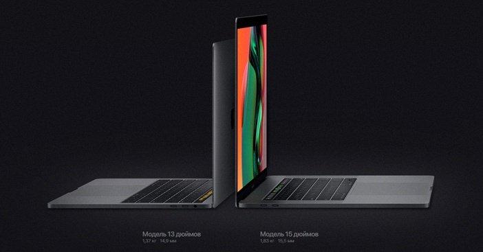 MacBook Pro 2018 13 и 15 дюймов