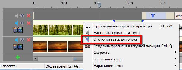 добавить фоновую музыку в видео