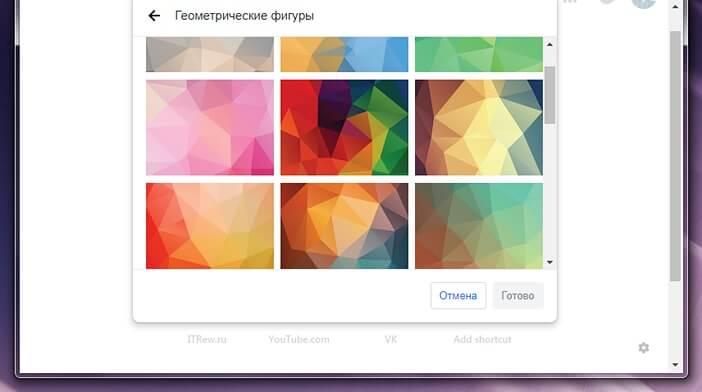Выбор картинки для страницы новой вкладки Chrome