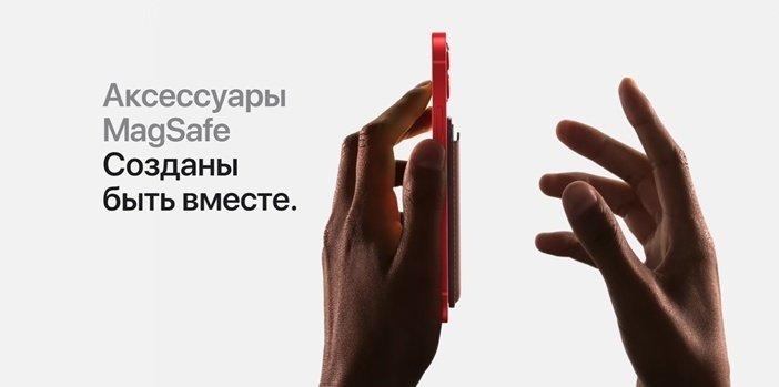 Аксессуары для магнитов MagSafe в iPhone 12