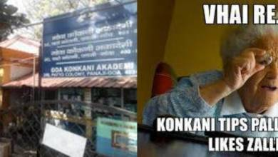 Photo of Konkani meets modern Technology?