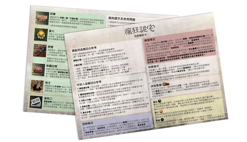 桌遊中文化玩家幫助卡 │ 烏鴉盒子