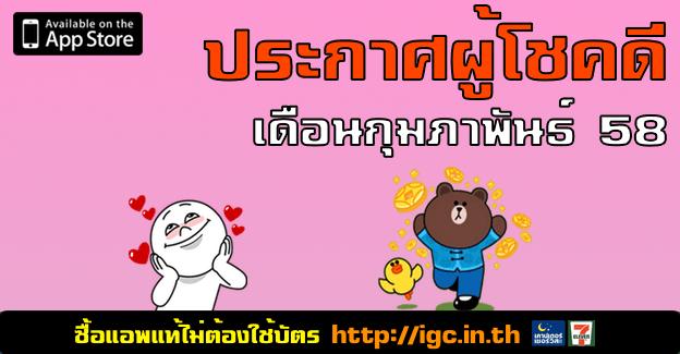 IGC Lucky Draw 201502