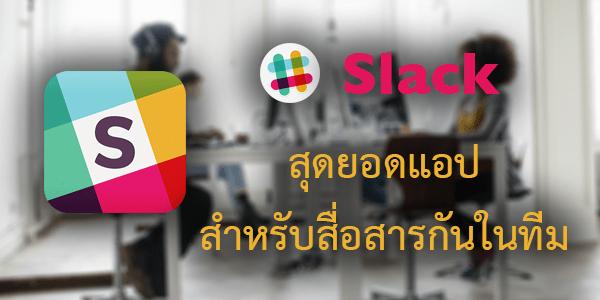 slack-header