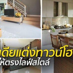 16 ไอเดียตกแต่งทาวน์โฮม ออกแบบบ้านให้พลิกแพลงตะแคงได้ 21 - 100 Share+