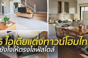 16 ไอเดียตกแต่งทาวน์โฮม ออกแบบบ้านให้พลิกแพลงตะแคงได้ 24 - 1000 Share+