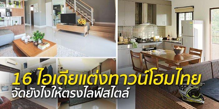 16 ไอเดียตกแต่งทาวน์โฮม ออกแบบบ้านให้พลิกแพลงตะแคงได้ 24 - 500 Share+