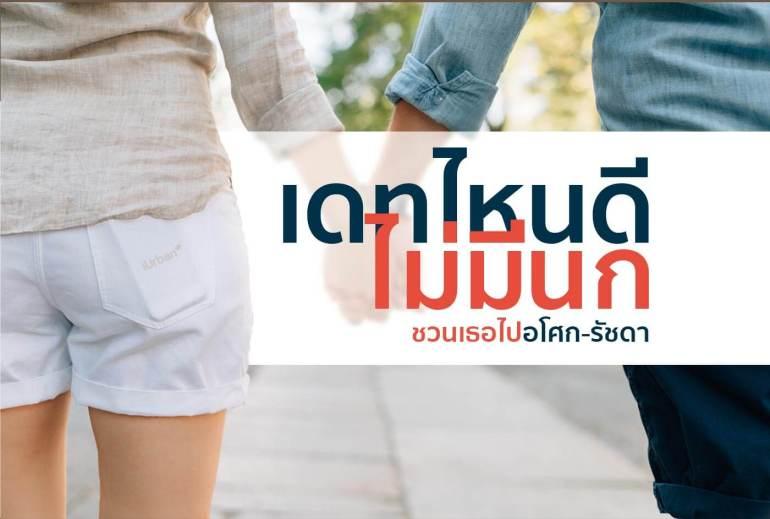 ย่านอโศก-รัชดา ชวนเธอเดทไหนดี ไม่มีนก ?? 13 - AP (Thailand) - เอพี (ไทยแลนด์)