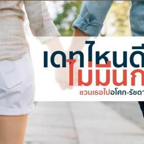 ย่านอโศก-รัชดา ชวนเธอเดทไหนดี ไม่มีนก ?? 21 - AP (Thailand) - เอพี (ไทยแลนด์)
