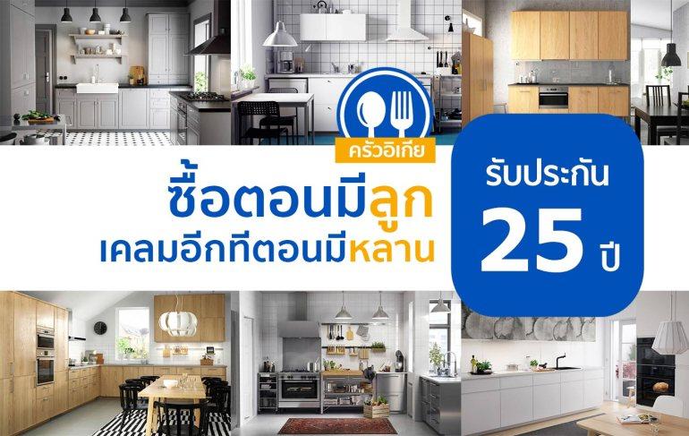 ห้องครัวสมัยใหม่ดียังไง ไปส่องครัวอิเกีย IKEA ไม่แพงแถมรับประกัน 25 ปี!!! 13 - IKEA (อิเกีย)
