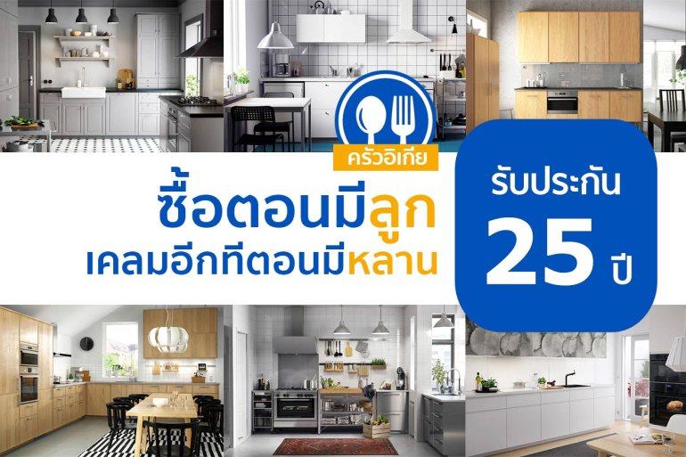 ห้องครัวสมัยใหม่ดียังไง ไปส่องครัวอิเกีย IKEA ไม่แพงแถมรับประกัน 25 ปี!!! 19 - ห้องครัว