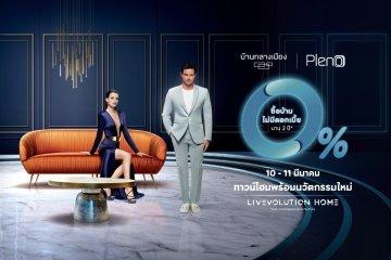 """LIVEVOLUTION ชม 5 ทาวน์โฮม โครงการล้ำสมัยในทำเลดีที่สุด """"บ้านกลางเมือง & PLENO"""" สุขสวัสดิ์-สาทร 42 - AP (Thailand) - เอพี (ไทยแลนด์)"""
