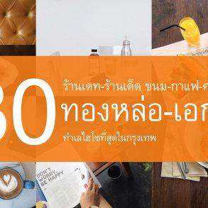"""30 ร้านเดท-ร้านเด็ด """"ทองหล่อ-เอกมัย"""" กาแฟ ขนม คาเฟ่ ย่านหนึ่งที่ไฮโซที่สุดในกรุงเทพ 15 - AP (Thailand) - เอพี (ไทยแลนด์)"""