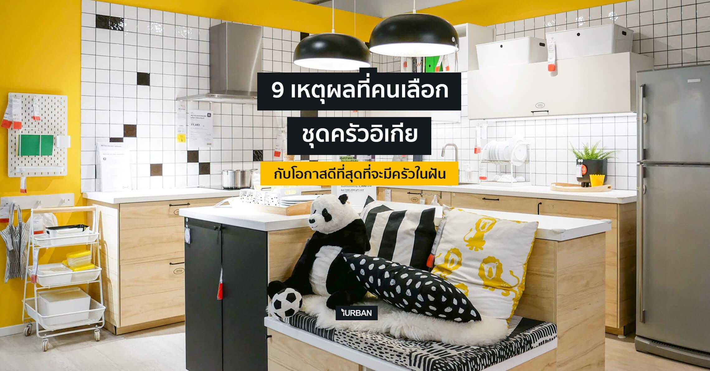 9 เหตุผลที่คนเลือกชุดครัวอิเกีย และโอกาสที่จะมีครัวในฝัน IKEA METOD/เมท็อด โปรนี้ดีที่สุดแล้ว #ถึง17มีนา 13 - IKEA (อิเกีย)