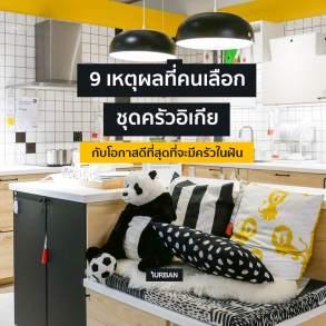 "KOOON by Indies'Kitchen ร้านอาหาร ""คูณ"" ความอร่อยและความสนุก เพิ่มขึ้นอีกเท่าตัวด้วย ระบบการสั่งอาหารผ่านแอพ ในเครื่อง Ipad 22 - iPad 2"