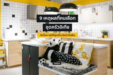 9 เหตุผลที่คนเลือกชุดครัวอิเกีย และโอกาสที่จะมีครัวในฝัน IKEA METOD/เมท็อด โปรนี้ดีที่สุดแล้ว #ถึง17มีนา 14 - ห้องครัว