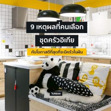 9 เหตุผลที่คนเลือกชุดครัวอิเกีย และโอกาสที่จะมีครัวในฝัน IKEA METOD/เมท็อด โปรนี้ดีที่สุดแล้ว #ถึง17มีนา 36 - IKEA (อิเกีย)
