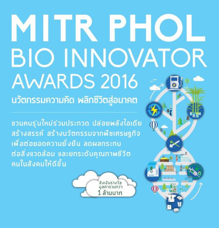 bio poster 750x778 สัมภาษณ์ 3 ไอเดีย นวัตกรรมเด็กไทยไม่ธรรมดา! ใน Mitr Phol Bio Innovator Awards 2016 นวัตกรรมจากพืชเศรษฐกิจไทย