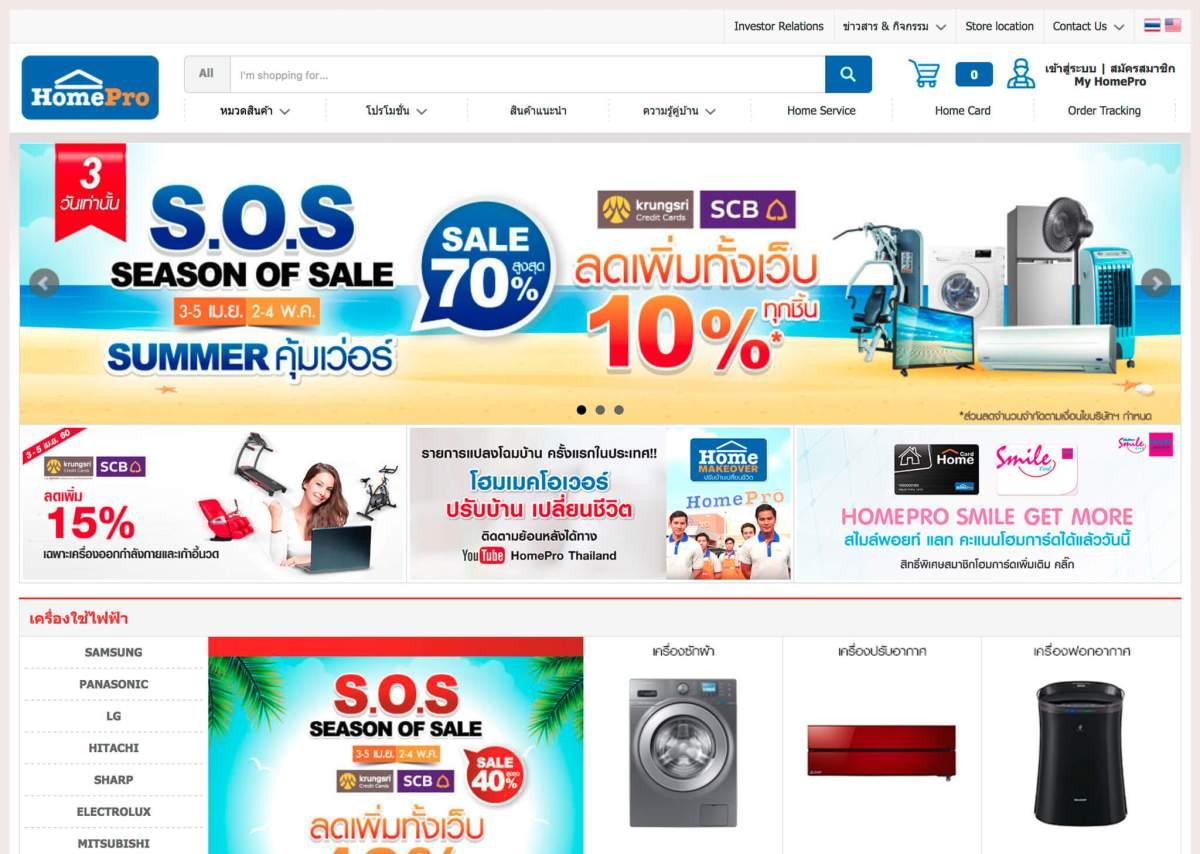 ลายแทงของแต่งบ้าน SALE สูงสุด 70%!! จัดอันดับของถูกสุด HomePro Online หน้าร้อนนี้~ ?⛱ 16 - decorate