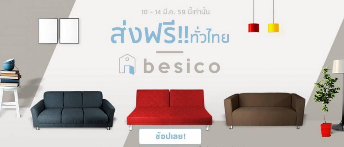 cdiscount sofa 5 เว็บขายของออนไลน์ ที่ทำให้ช้อปอย่างสมาร์ท ได้ ของแท้ ราคาถูก