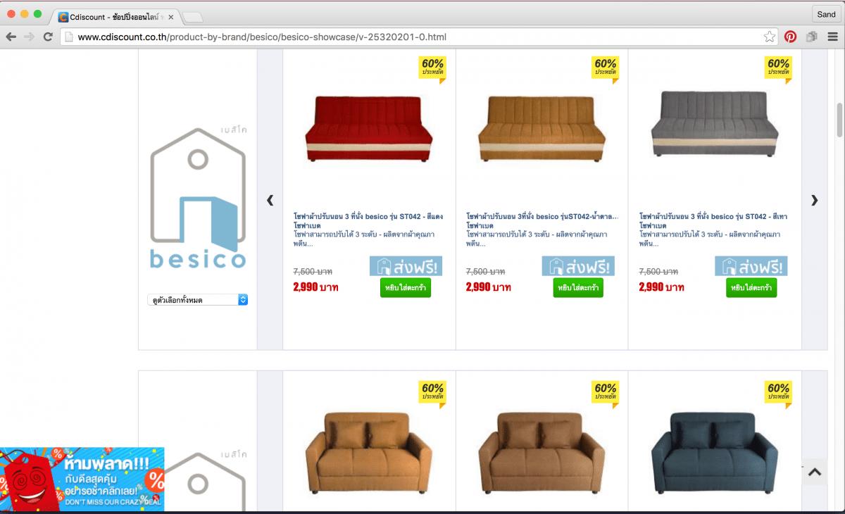 cdiscount sofa2 5 เว็บขายของออนไลน์ ที่ทำให้ช้อปอย่างสมาร์ท ได้ ของแท้ ราคาถูก