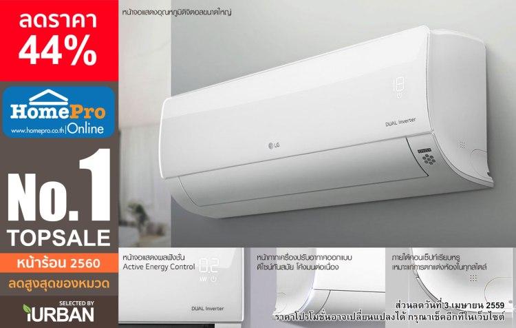 hero air 750x476 ลายแทงของแต่งบ้าน SALE สูงสุด 70%!! จัดอันดับของถูกสุด HomePro Online หน้าร้อนนี้~ 😎⛱