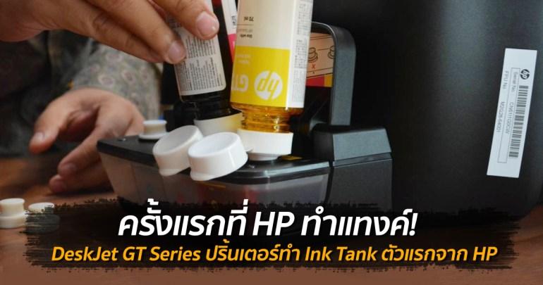 HP DeskJet GT Series Printer ดีไซน์ที่ลงตัว กับความสามารถที่ SME ต้องหลงรัก 12 - 100 Share+