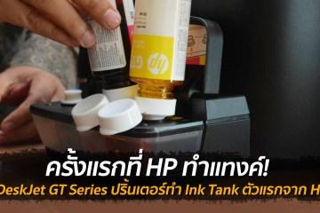 HP DeskJet GT Series Printer ดีไซน์ที่ลงตัว กับความสามารถที่ SME ต้องหลงรัก 6 - 100 Share+