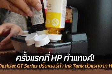 HP DeskJet GT Series Printer ดีไซน์ที่ลงตัว กับความสามารถที่ SME ต้องหลงรัก 15 - Inkjet