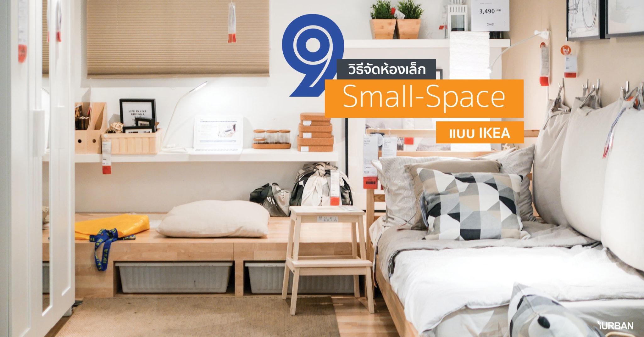 """9 วิธีจัดห้องเก่าให้เหมือนใหม่ ลอกวิธีจัดห้องในพื้นที่เล็ก """"Small Space"""" แบบ IKEA 13 - Bedroom"""