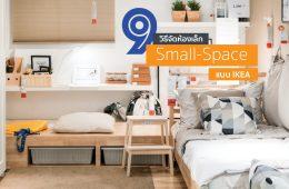 """9 วิธีจัดห้องเก่าให้เหมือนใหม่ ลอกวิธีจัดห้องในพื้นที่เล็ก """"Small Space"""" แบบ IKEA 12 - Cover"""