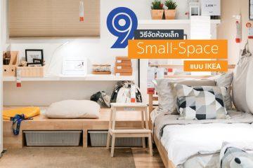 """9 วิธีจัดห้องเก่าให้เหมือนใหม่ ลอกวิธีจัดห้องในพื้นที่เล็ก """"Small Space"""" แบบ IKEA 14 - community mall"""