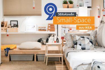 """9 วิธีจัดห้องเก่าให้เหมือนใหม่ ลอกวิธีจัดห้องในพื้นที่เล็ก """"Small Space"""" แบบ IKEA 3 - Emart"""