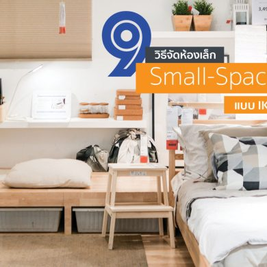 """9 วิธีจัดห้องเก่าให้เหมือนใหม่ ลอกวิธีจัดห้องในพื้นที่เล็ก """"Small Space"""" แบบ IKEA 19 - Bedroom"""