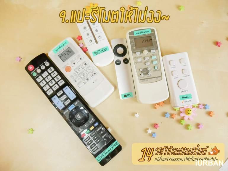14 วิธีเปลี่ยนเป็นสาวครีเอทีฟด้วยเครื่องพิมพ์ฉลาก Rilakkuma Label Printer by Brother 23 - Brother Thailand (บราเดอร์ ประเทศไทย)