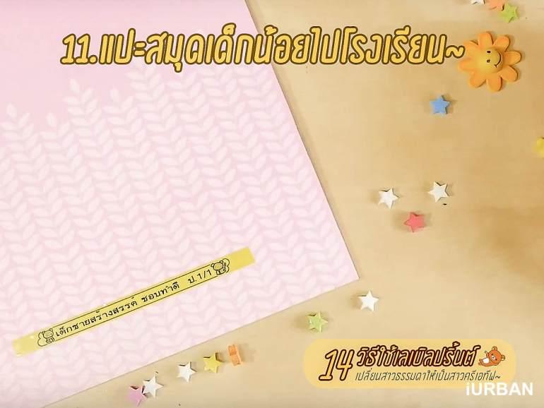14 วิธีเปลี่ยนเป็นสาวครีเอทีฟด้วยเครื่องพิมพ์ฉลาก Rilakkuma Label Printer by Brother 25 - Brother Thailand (บราเดอร์ ประเทศไทย)