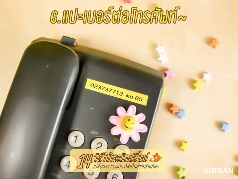 14 วิธีเปลี่ยนเป็นสาวครีเอทีฟด้วยเครื่องพิมพ์ฉลาก Rilakkuma Label Printer by Brother 20 - Brother Thailand (บราเดอร์ ประเทศไทย)