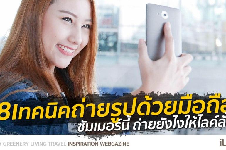 """8 เทคนิค """"ถ่ายภาพด้วยมือถือ"""" การันตีความไลค์ลั่นรับหน้าร้อน!! 17 - mobile"""