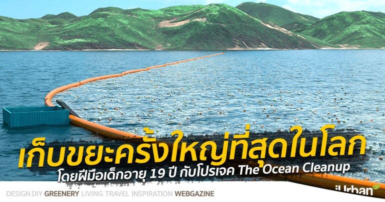 """ทำความสะอาดครั้งใหญ่ที่สุดของโลก """"ล้างมหาสมุทร"""" โดยฝีมือเด็กอายุ 19 ปีกับ Ocean Cleanup Project 13 - Boyan Slat"""