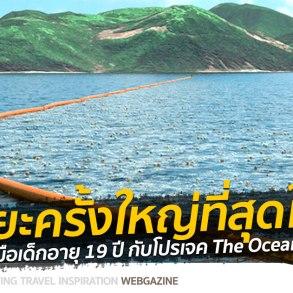 """ทำความสะอาดครั้งใหญ่ที่สุดของโลก """"ล้างมหาสมุทร"""" โดยฝีมือเด็กอายุ 19 ปีกับ Ocean Cleanup Project 26 - Boyan Slat"""
