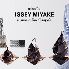 """กว่าจะมาเป็น """"อิซเซ่ มิยะเกะ"""" (ISSEY MIYAKE) แบรนด์ระดับโลก ดีไซน์สุดล้ำ มีประวัติยาวนานกว่า 4 ทศวรรษ 15 - ISSEY MIYAKE"""