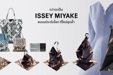 """กว่าจะมาเป็น """"อิซเซ่ มิยะเกะ"""" (ISSEY MIYAKE) แบรนด์ระดับโลก ดีไซน์สุดล้ำ มีประวัติยาวนานกว่า 4 ทศวรรษ 13 - ISSEY MIYAKE"""