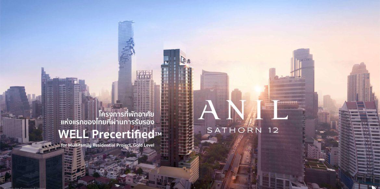 ANIL Sathorn 12 คอนโดสาทรสุดหรูที่ยกระดับคุณภาพชีวิตของผู้พักอาศัย ด้วยมาตรฐาน WELL Building Standard 14 - GRAND UNITY