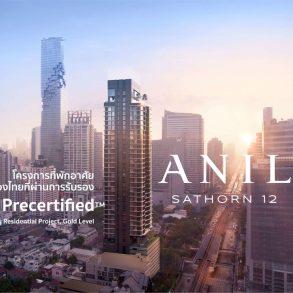 ANIL Sathorn 12 คอนโดสาทรสุดหรูที่ยกระดับคุณภาพชีวิตของผู้พักอาศัย ด้วยมาตรฐาน WELL Building Standard 17 - GRAND UNITY