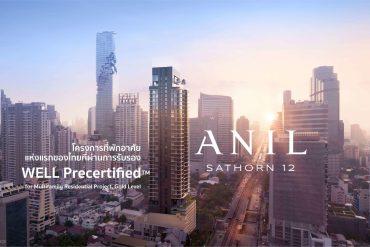 ANIL Sathorn 12 คอนโดสาทรสุดหรูที่ยกระดับคุณภาพชีวิตของผู้พักอาศัย ด้วยมาตรฐาน WELL Building Standard 6 - GRAND UNITY