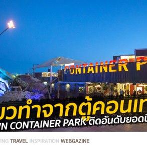 Downtown Container Park แหล่งท่องเที่ยวที่สร้างจากตู้คอนเทนเนอร์ ติดอันดับลาสเวกัส 16 - container