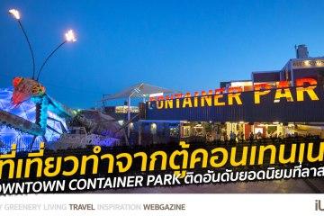 Downtown Container Park แหล่งท่องเที่ยวที่สร้างจากตู้คอนเทนเนอร์ ติดอันดับลาสเวกัส
