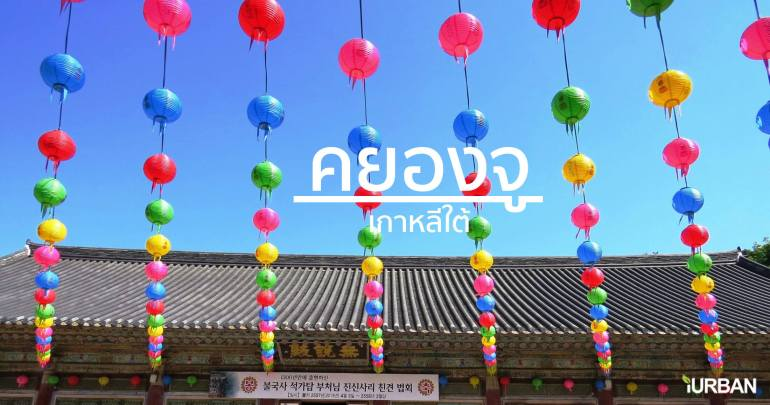 คยองจู (Gyeongju) เกาหลีใต้ เมืองเล็กกลางหุบเขา อดีตเมืองหลวงอาณาจักรชิลลา 13 - คยองจู