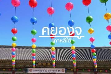 คยองจู (Gyeongju) เกาหลีใต้ เมืองเล็กกลางหุบเขา อดีตเมืองหลวงอาณาจักรชิลลา 10 - TRAVEL